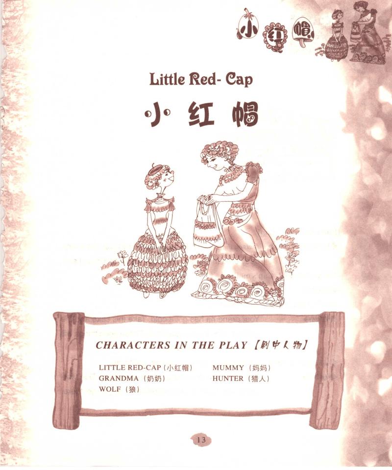 小红帽-10童话剧-2005.pdf