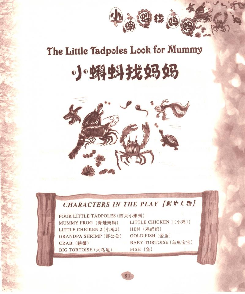 小蝌蚪找妈妈-10童话剧-2005.pdf