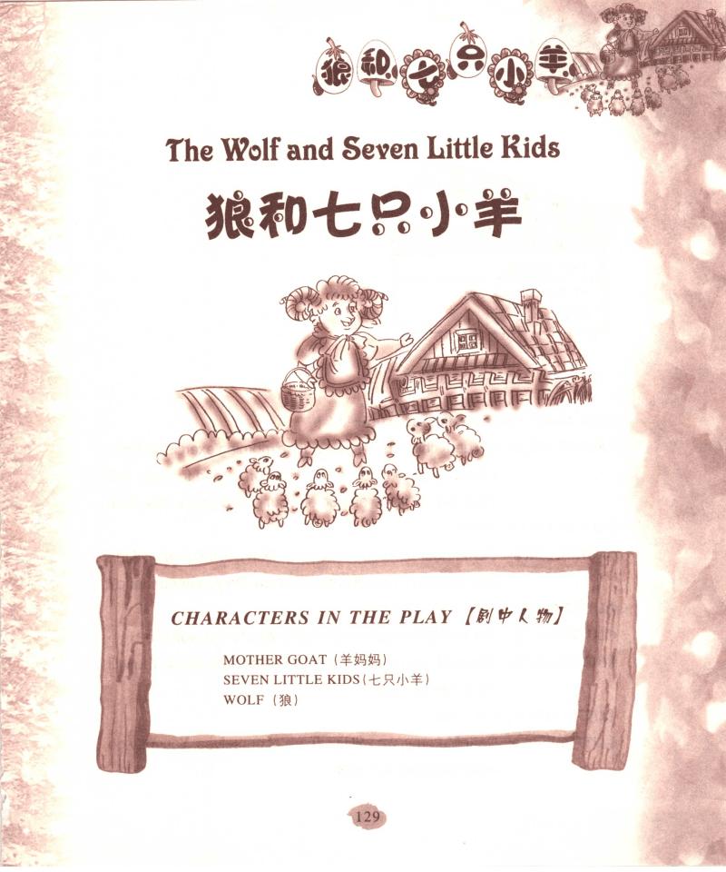狼和七只小羊-10童话剧-2005.pdf