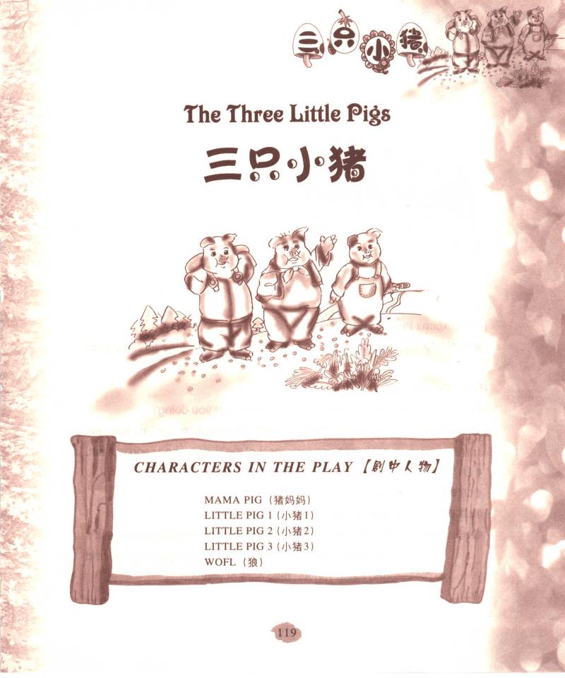 三只小猪-10童话剧-2005.pdf