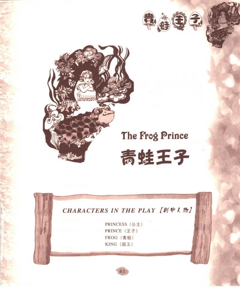 青蛙王子-10童话剧-2005.pdf