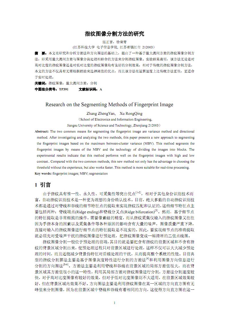 指纹图像分割方法的研究.pdf
