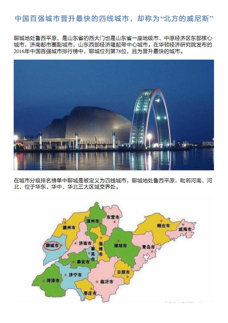 中国百强城市晋升最快的四线城市却称为北方的威尼斯.pdf