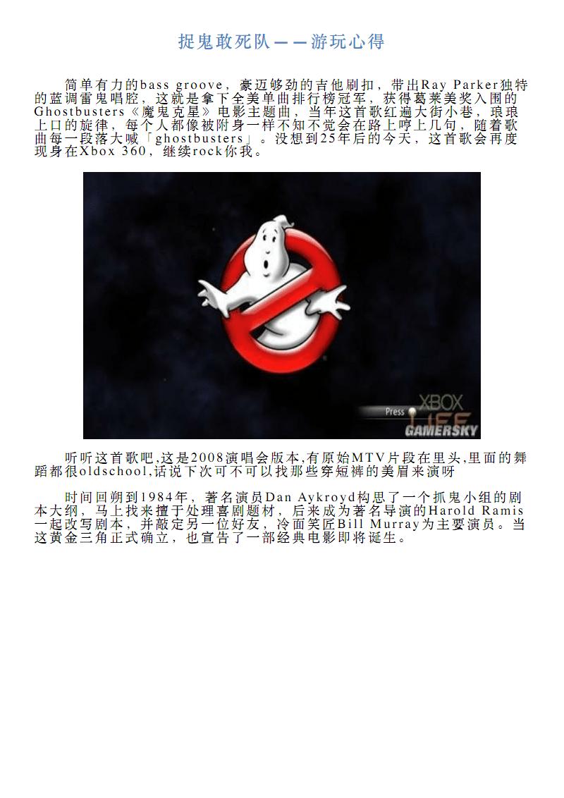 捉鬼敢死队游玩心得.pdf