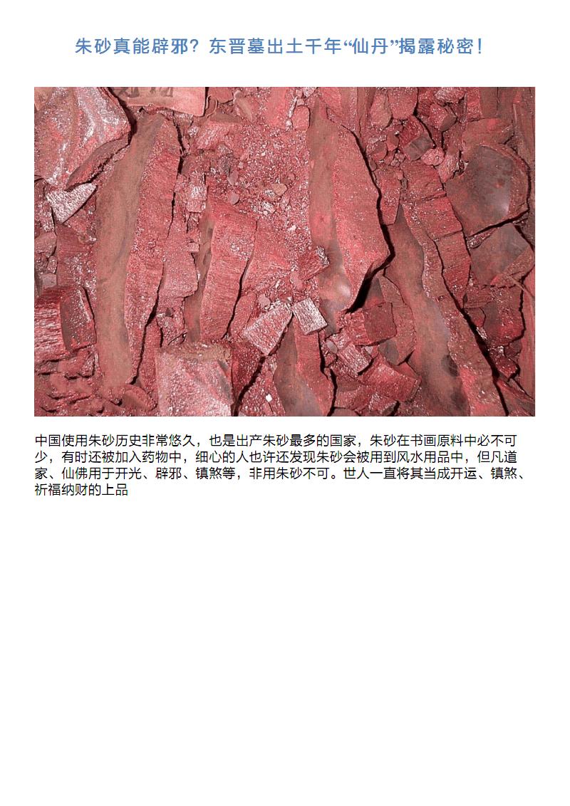 朱砂真能辟邪东晋墓出土千年仙丹揭露秘密.pdf