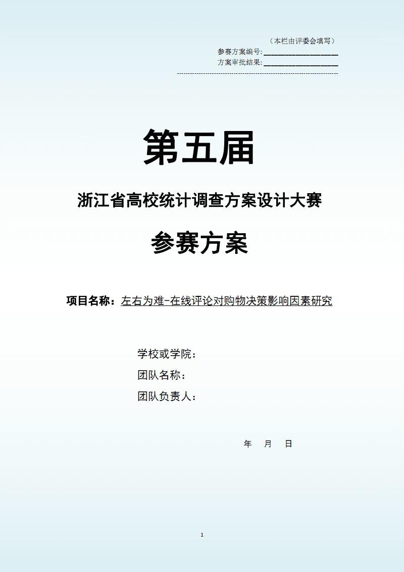 左右为难在线评论对购物决策影响因素研究06091.pdf