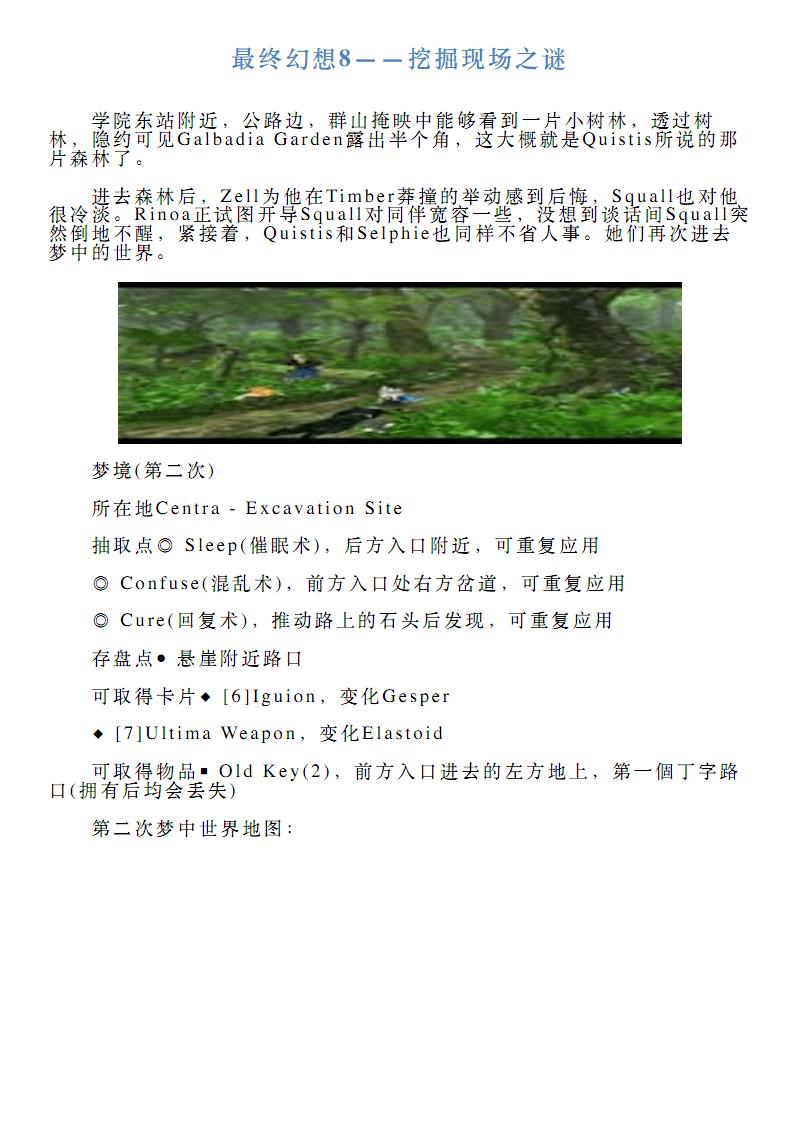 最终幻想8挖掘现场之谜.pdf