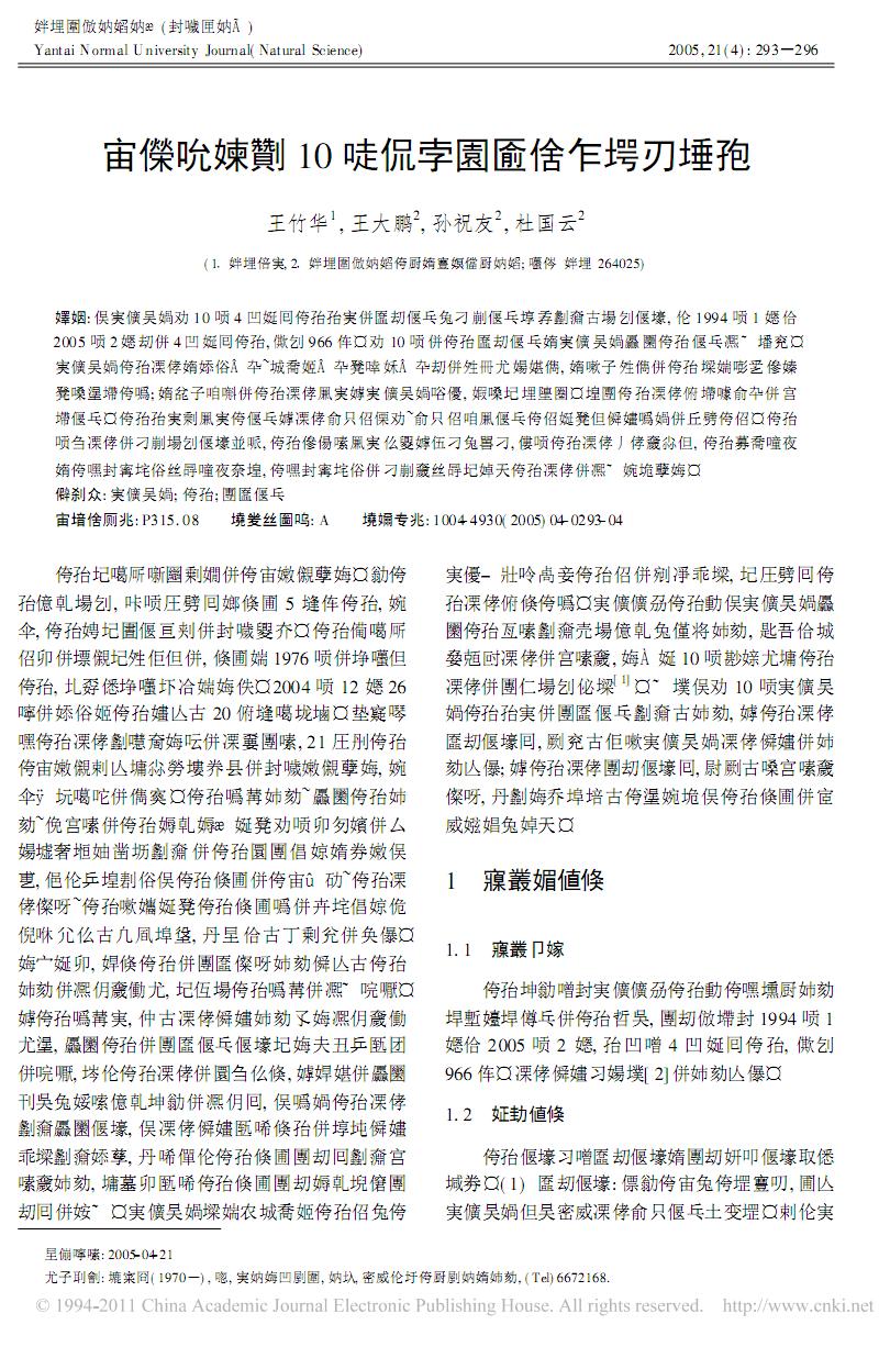 中国陆域近10年地震时空分布统计特征.pdf