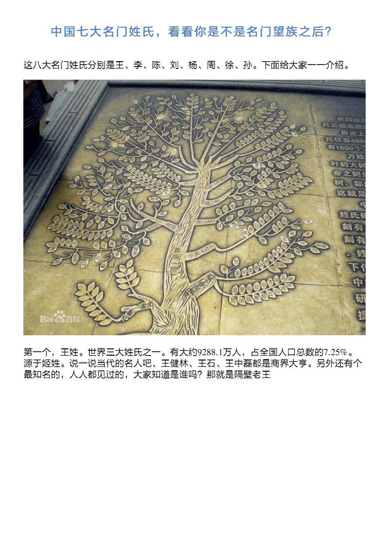中国七大名门姓氏看看你是不是名门望族之后.pdf