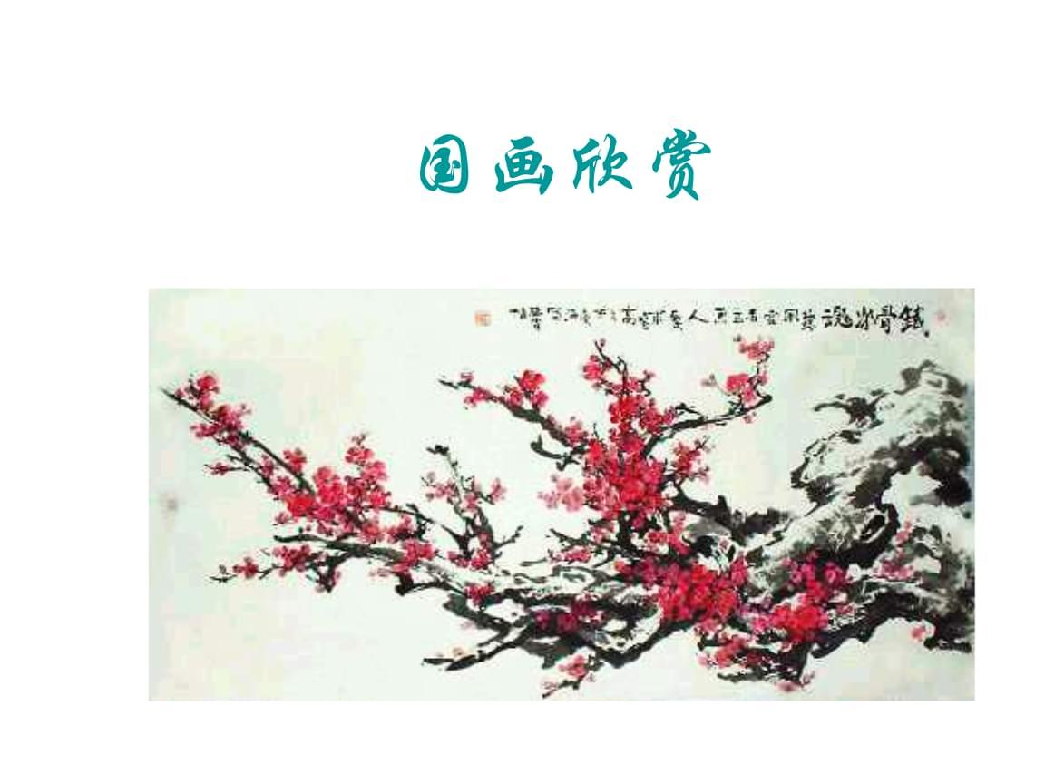 中国艺术表现里的虚和实2.ppt