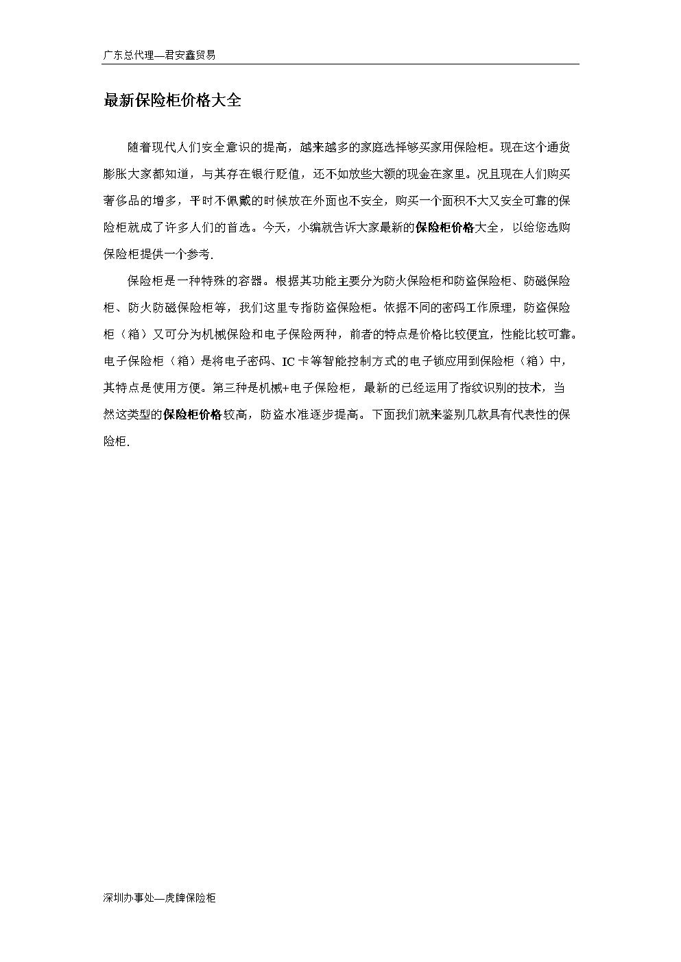 最新保险柜价格大全.doc