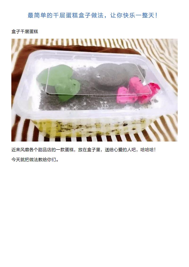 最简单的千层蛋糕盒子做法让你快乐一整天.pdf