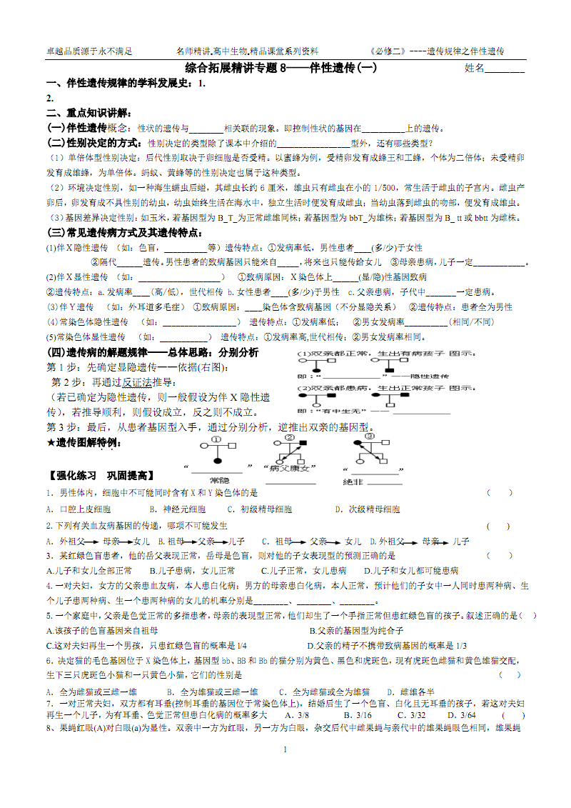 专题A4综合拓展精讲8 伴性遗传(一).pdf