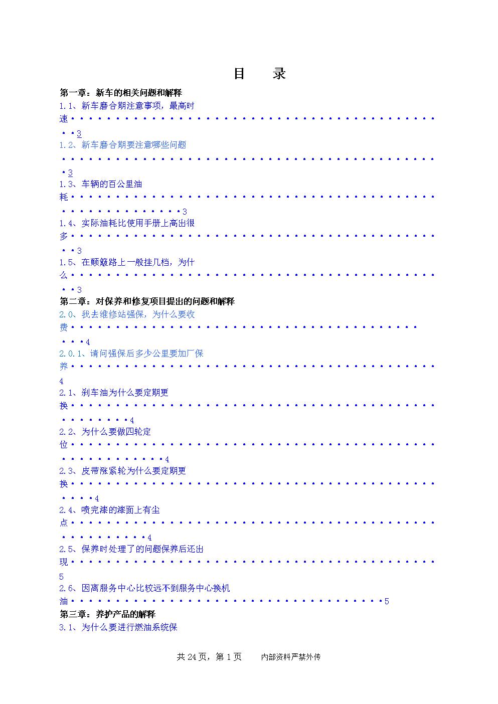 江铃售后服务话术及常见故障解答.doc