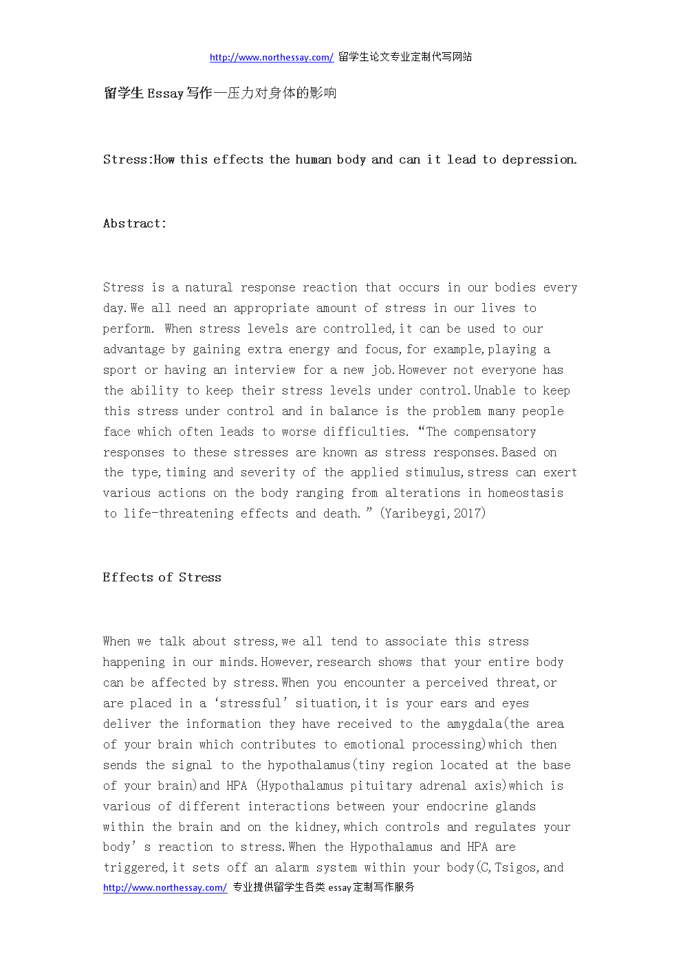 留学生Essay写作—压力对身体的影响.docx