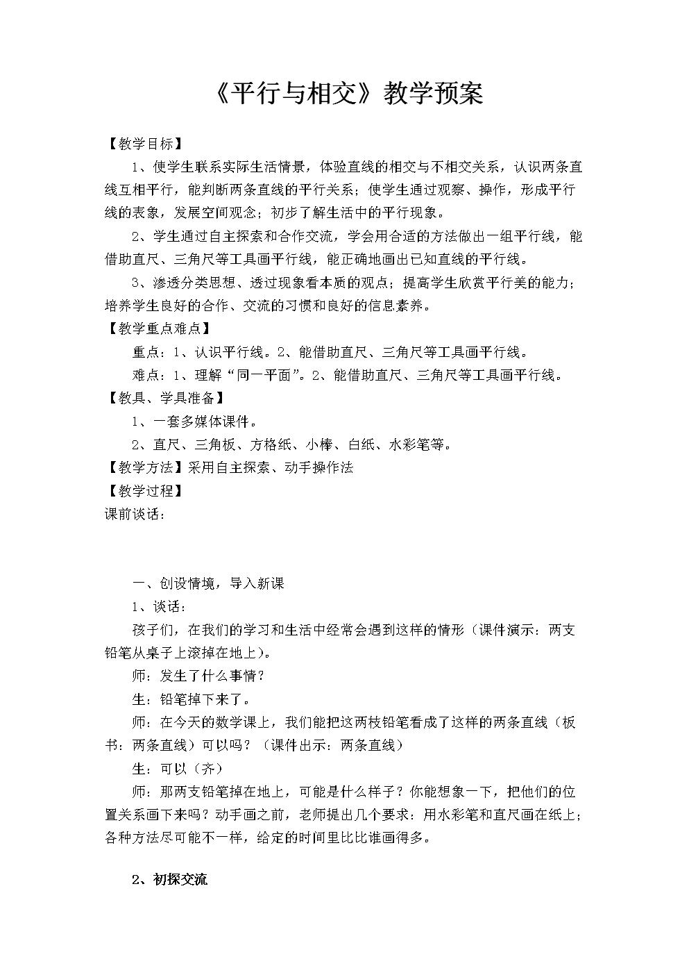 四年级上册数学教案-8  平行与相交|苏教版(2014秋).doc