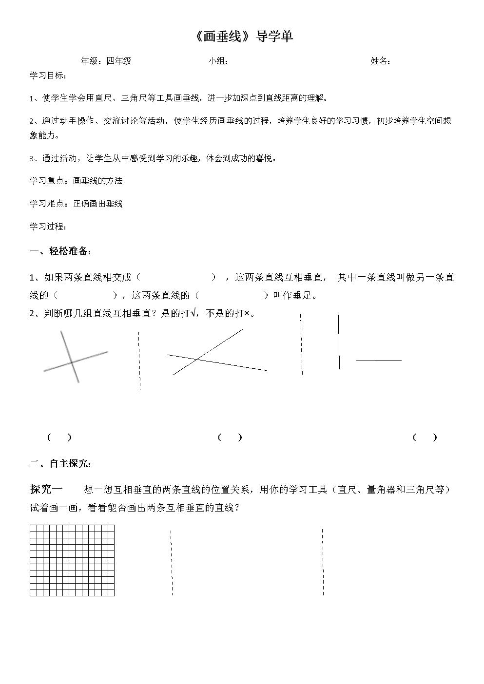 四年级上册数学导学单-8.7 画垂线|苏教版(2014秋).docx