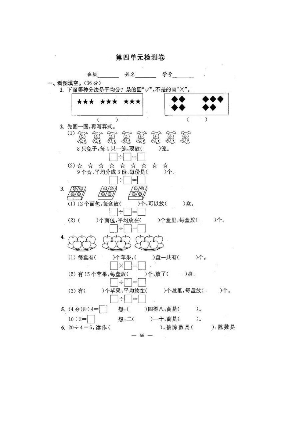 二年级上册数学试题-第四单元检测卷 苏教版(2014秋)(图片版及答案).doc