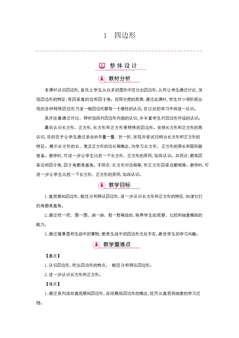 三年级上册数学教案-四边形-人教新课标(2014秋).docx