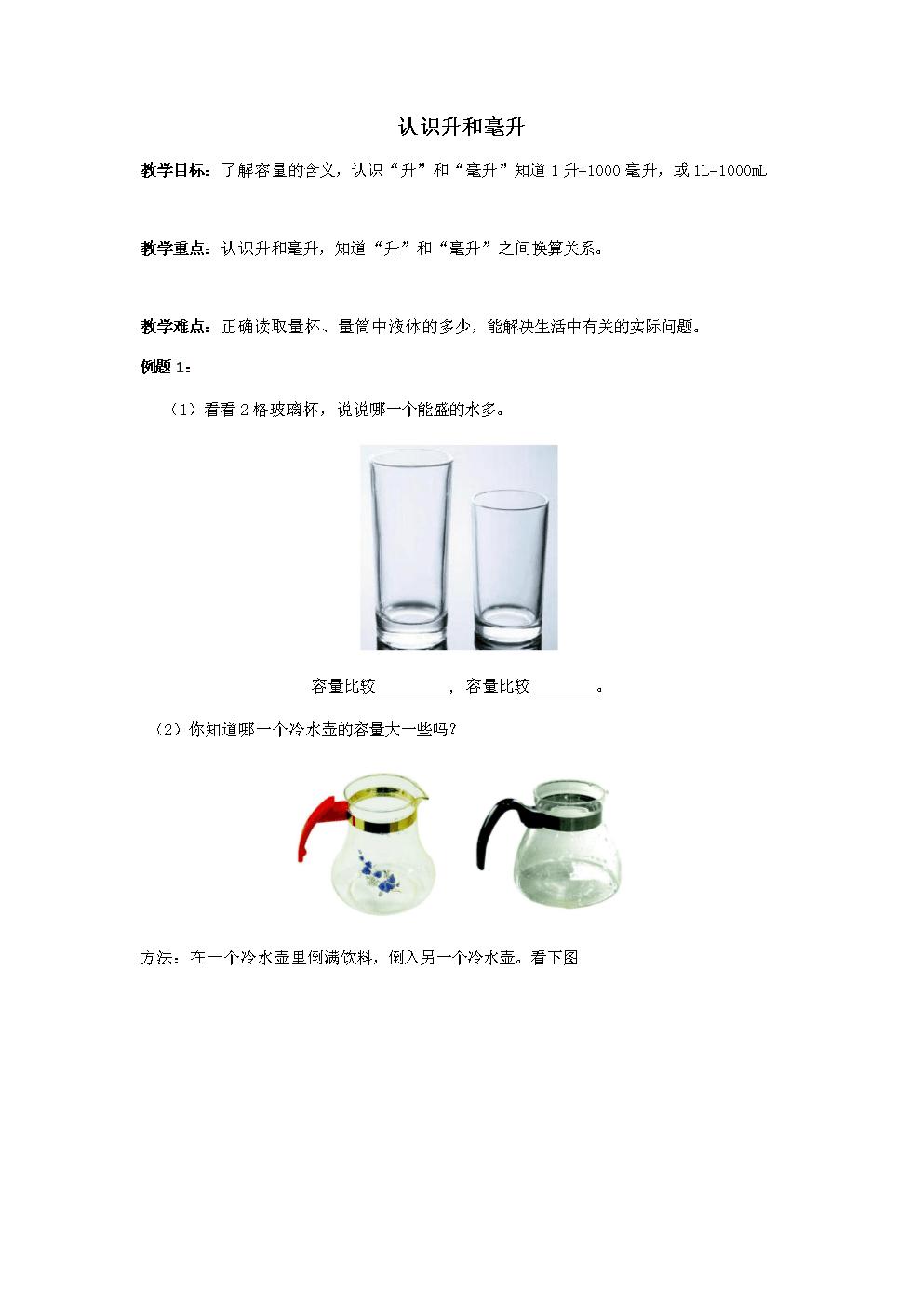 四年级下册数学教案-认识升和毫升   苏教版(2014秋).docx