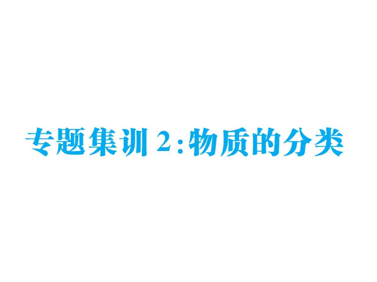 2019秋人教版九年级化学上册突破课件:第四单元 专题集训2(共13张PPT).ppt