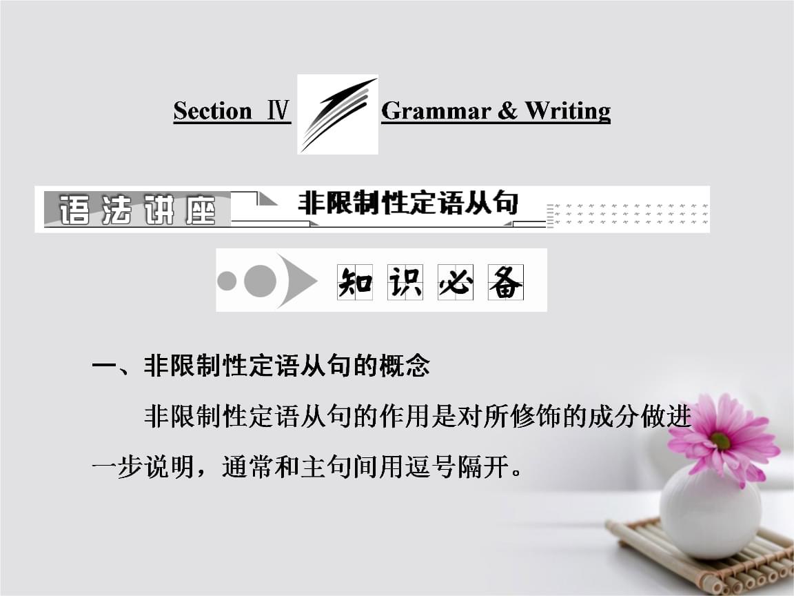 18-19学年高中英语 Unit 5 Travelling abroad Section Ⅳ Grammar Writing 选修7.ppt