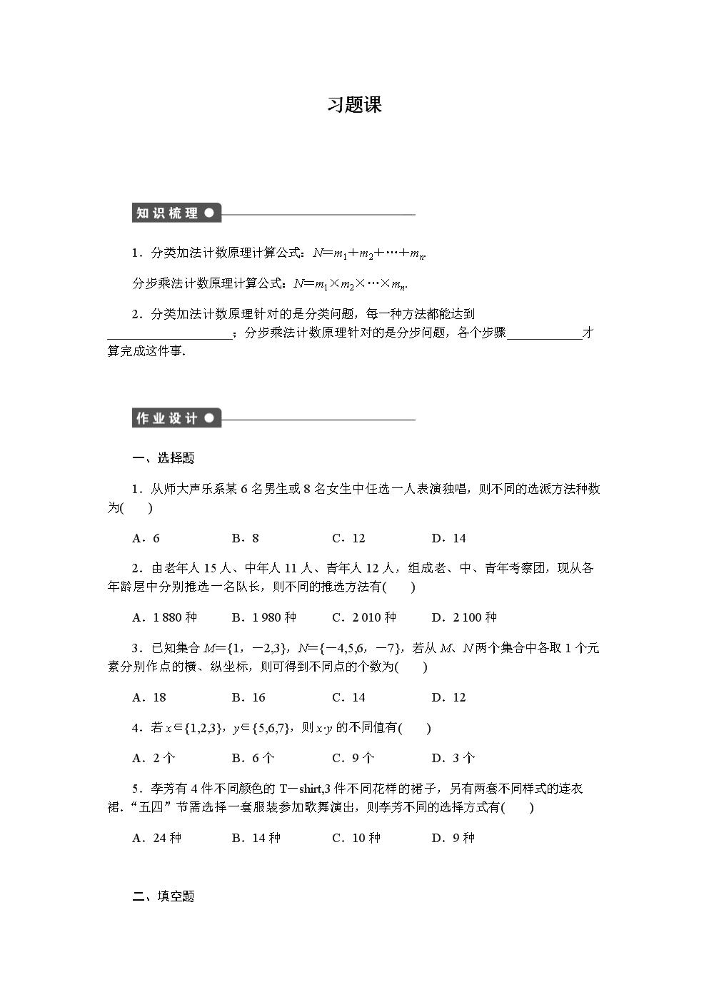 高中数学选修2-3第一章计数原理习题课.docx