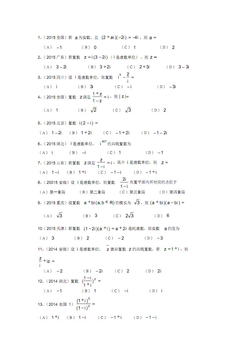 高中数学选修2-2复数练习题.pdf