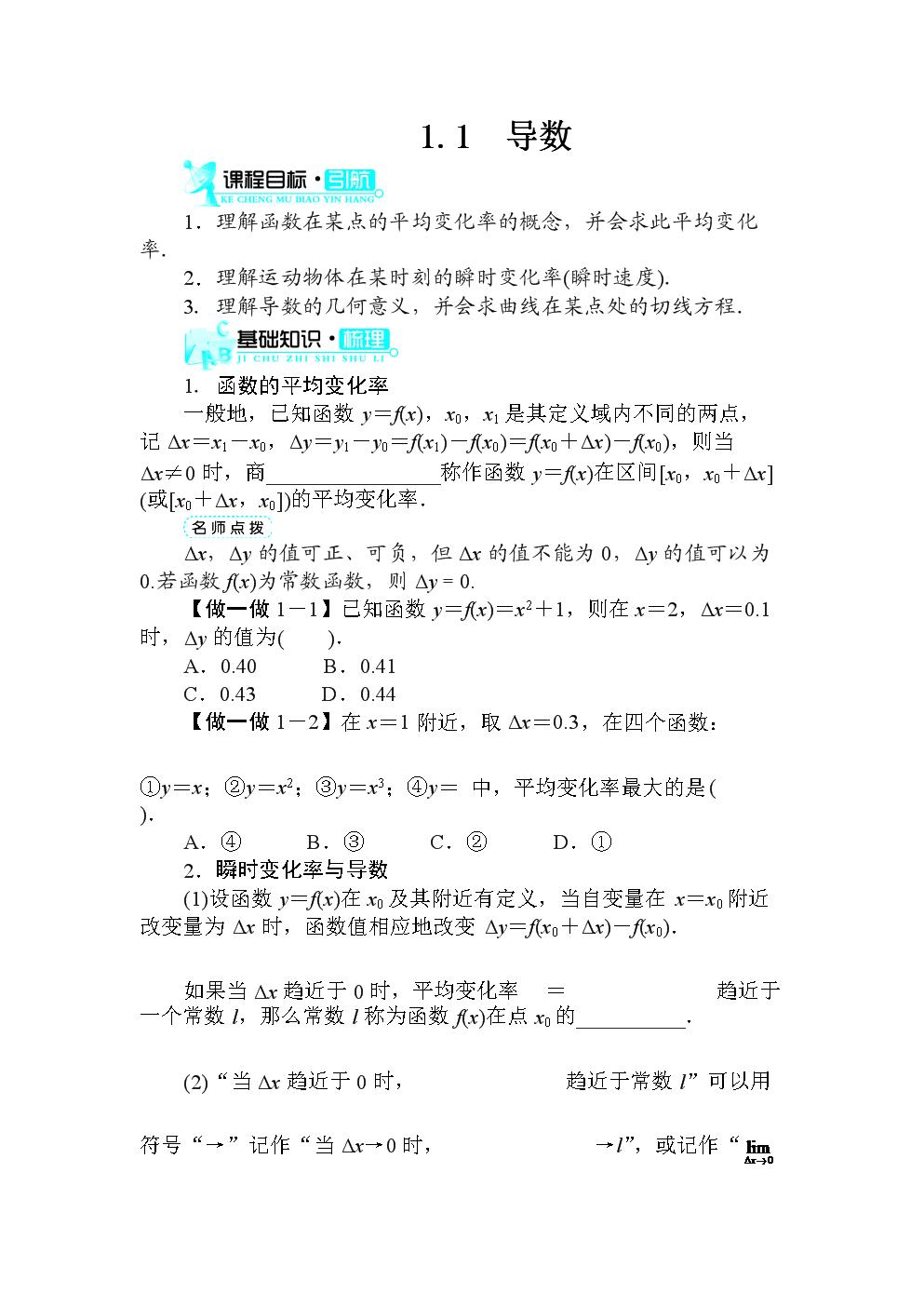 高中数学选修2-2第二章导数知识点整理以及每节对应课后习题非常全面.docx