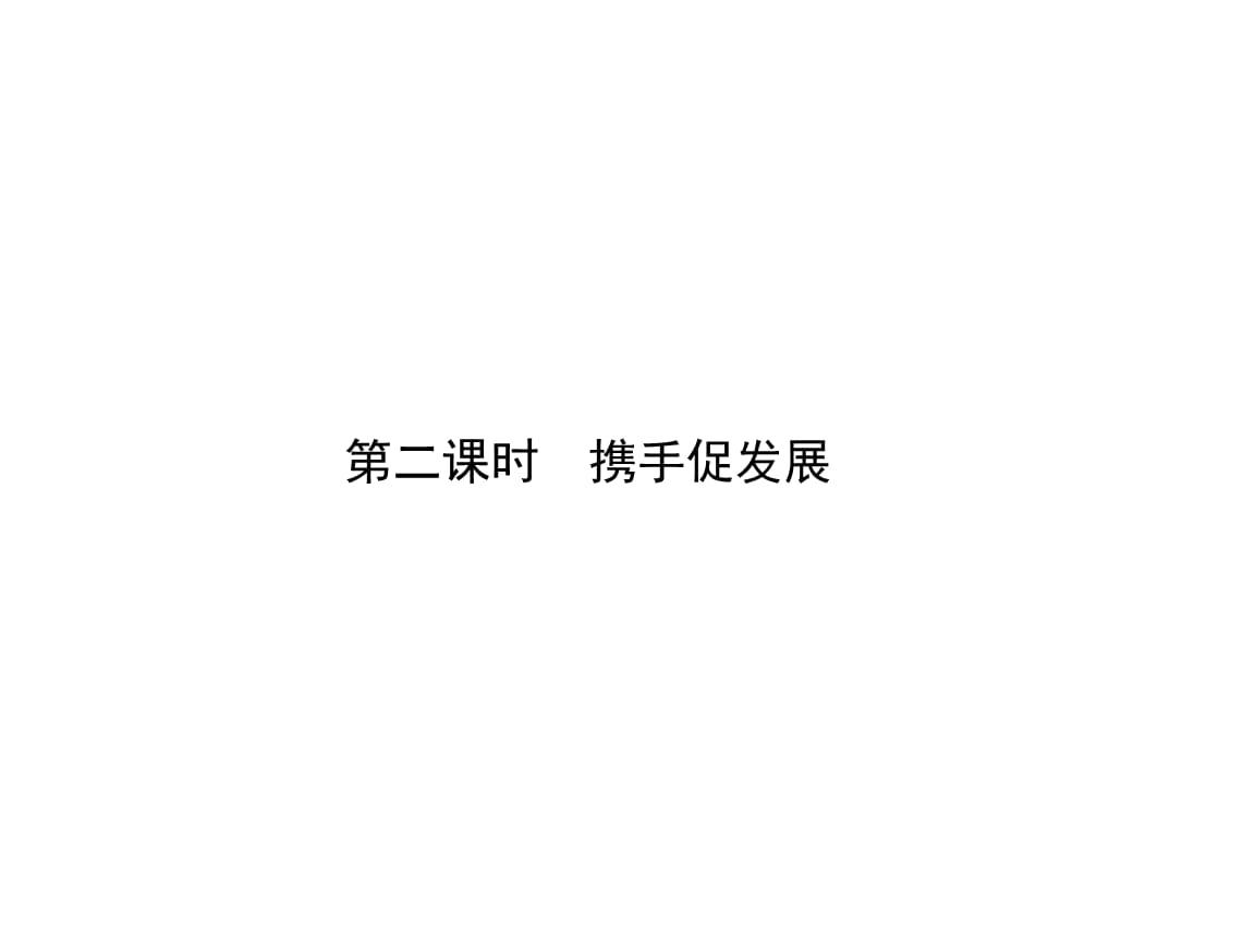 人教部编版九年级道德与法治下册教学携手促发展.ppt