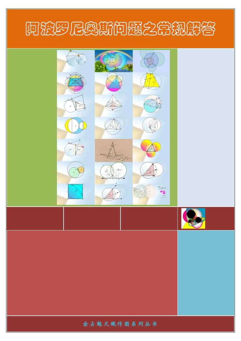 阿波罗尼奥斯问题之常规解答.pdf