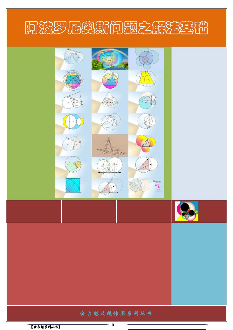 阿波罗尼奥斯问题之解法基础.pdf