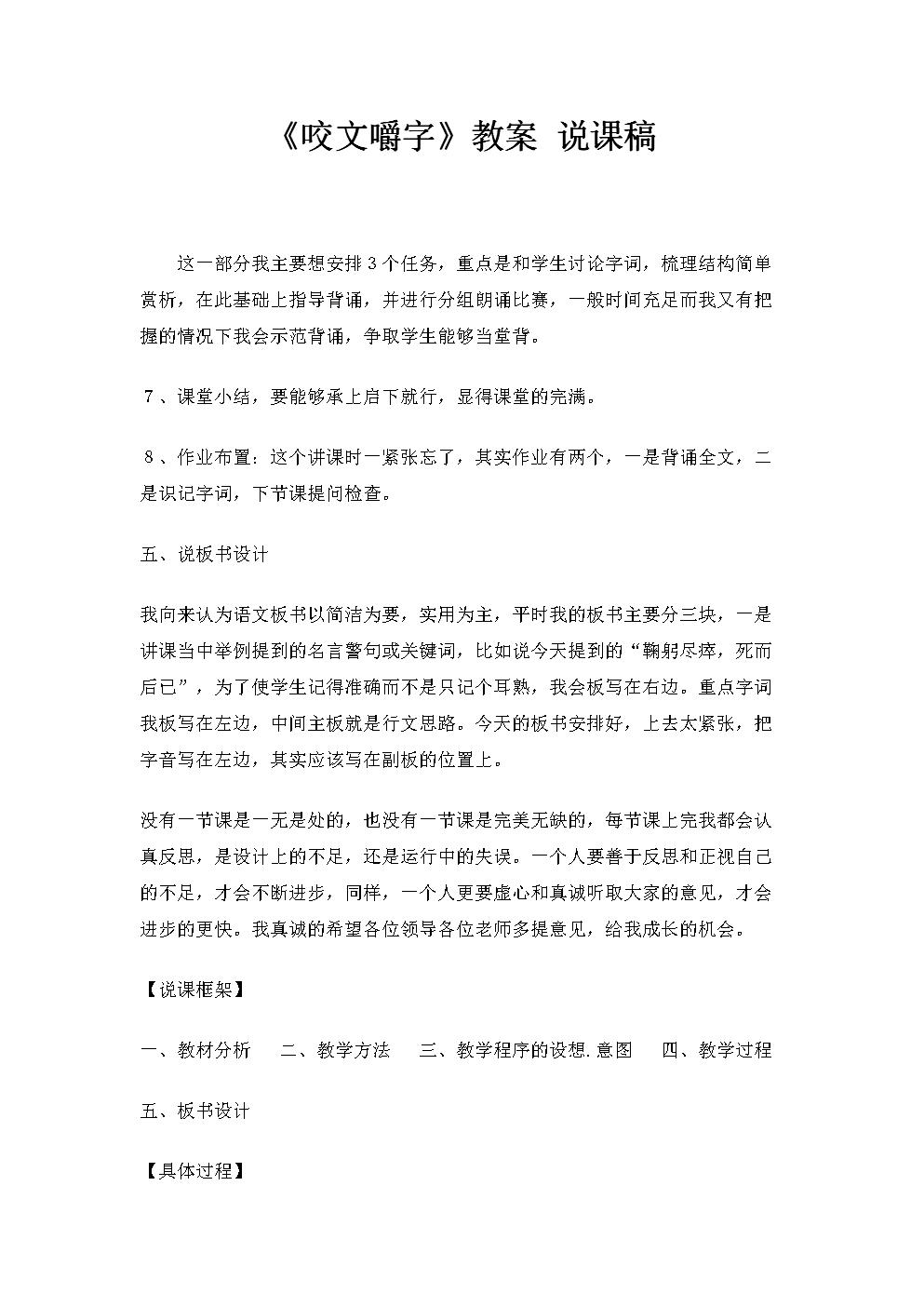 《咬文嚼字》教案说课稿.doc