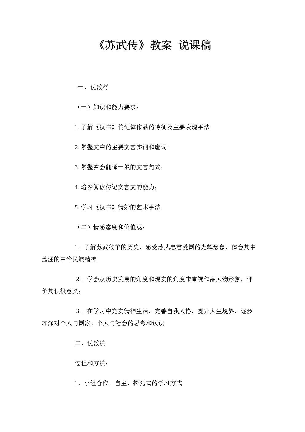 《苏武传》教案说课稿.doc
