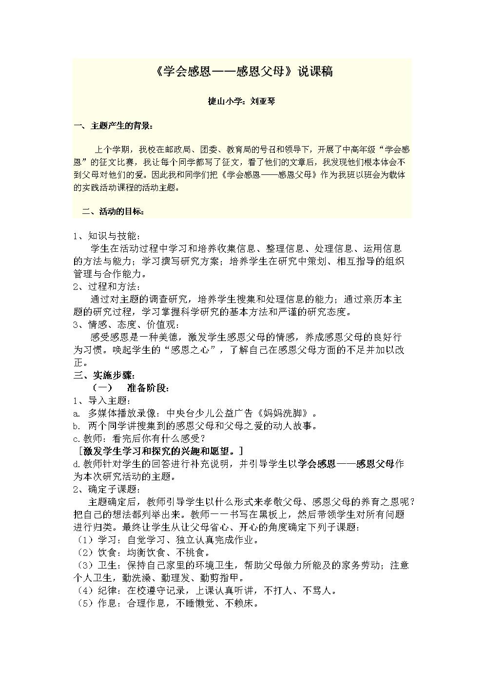 《学会感恩——感恩父母》说课稿.doc