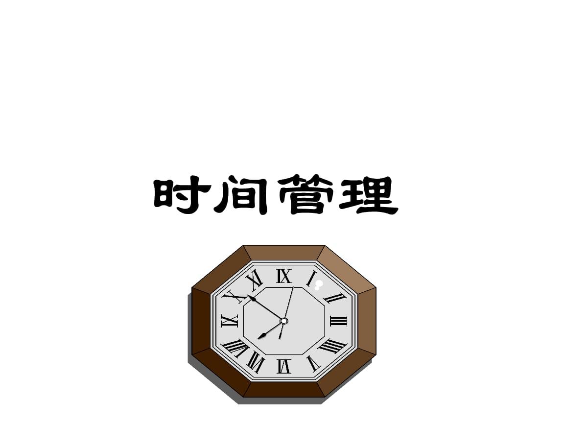 时间管理的管理技巧.ppt