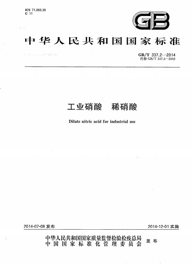 GBT 337.2-2014 工业酸 稀酸 化工标准.pdf