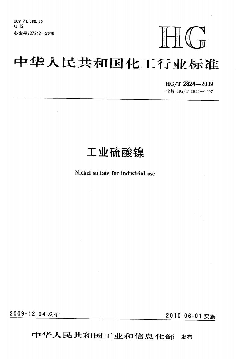 HG_T 2824-2009 硫酸镍 化工标准.pdf