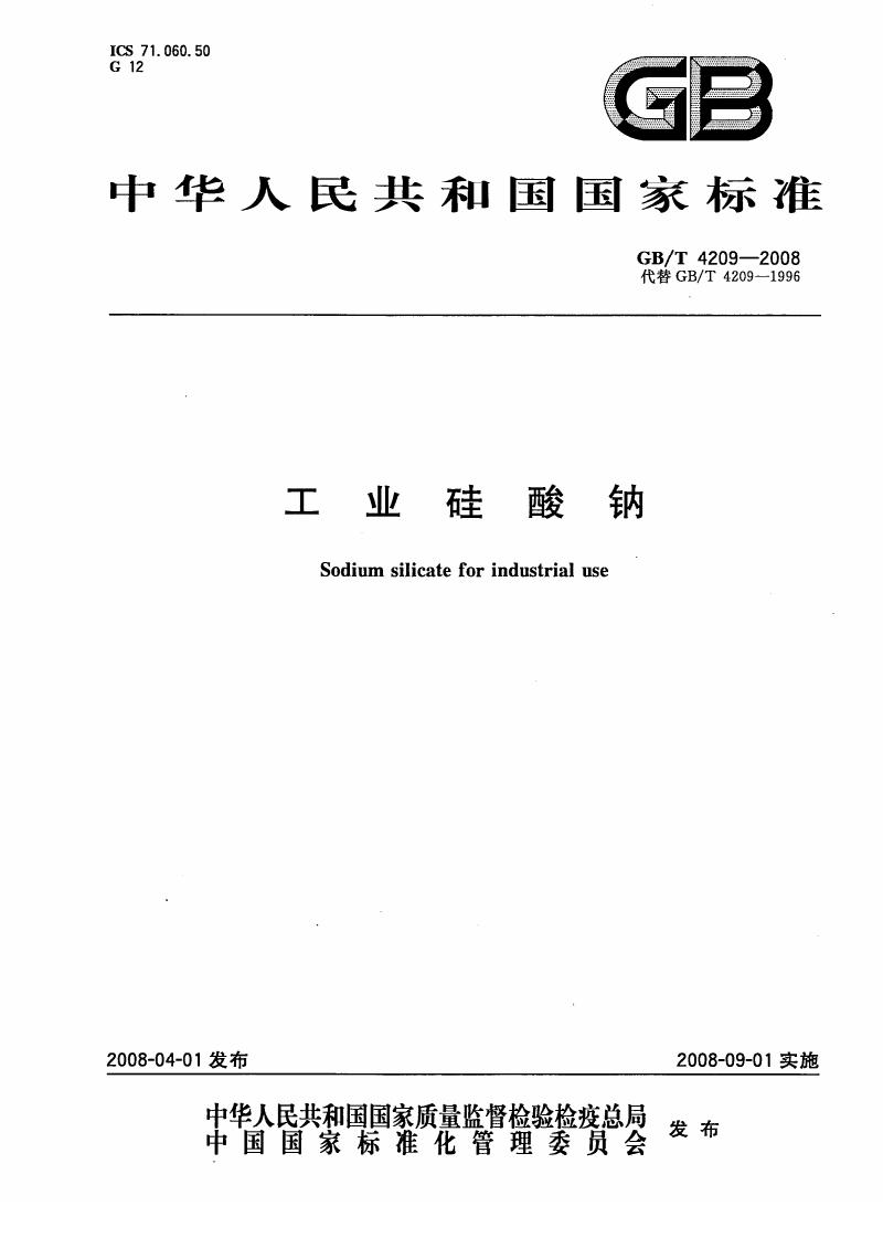 GB/T 4209-2008  工业硅酸钠 化工标准.pdf