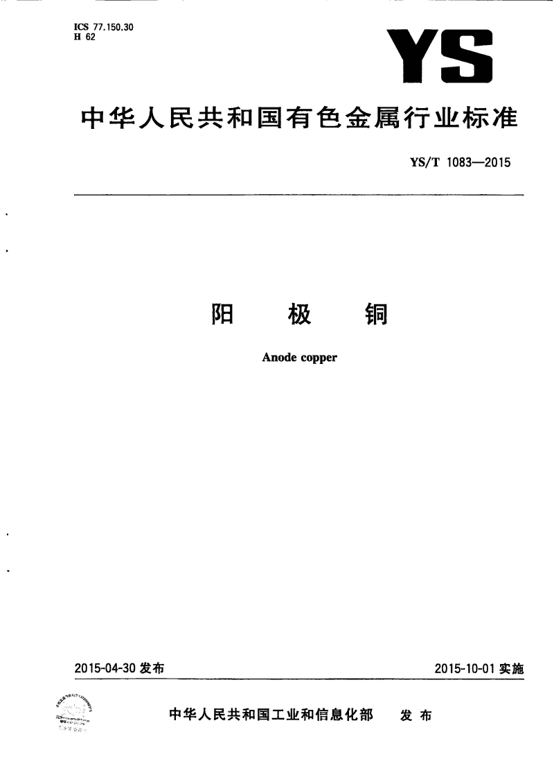 YS/T 1083-2015 阳极铜 化工标准.pdf