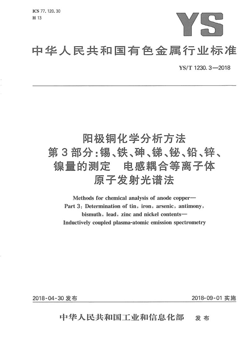 YST1230.3-2018 阳极铜化学分析方法 第3部分:锡、铁、砷、锑、铋、铅、锌、镍量的测定 电感耦合等离子体原子发射光谱法.pdf