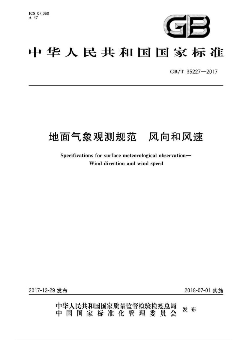 GBT 35227-2017 地面气象观测规范 风向和风速.pdf