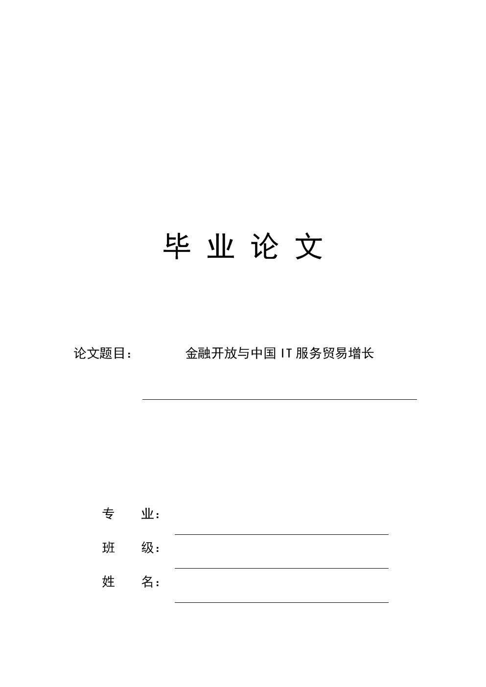 金融改革与中国IT服务贸易增长.docx