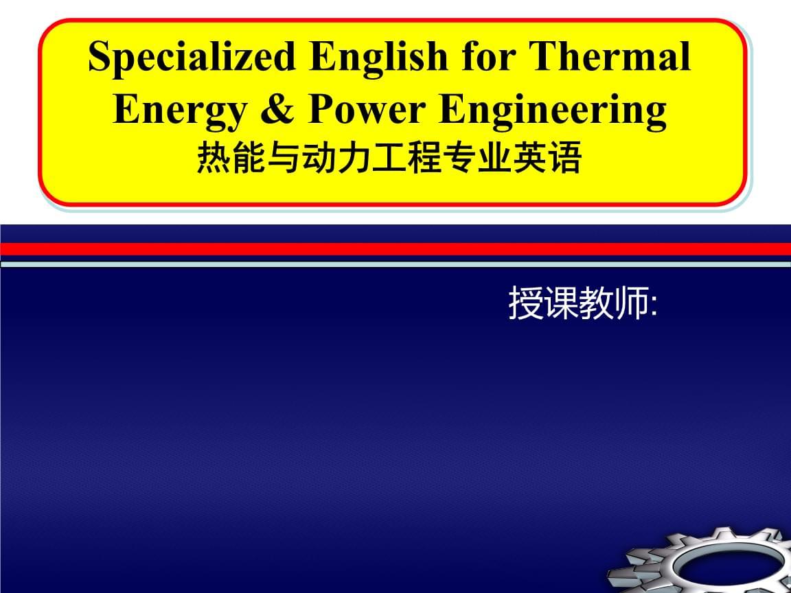 热能工程专业英语chapter1.ppt