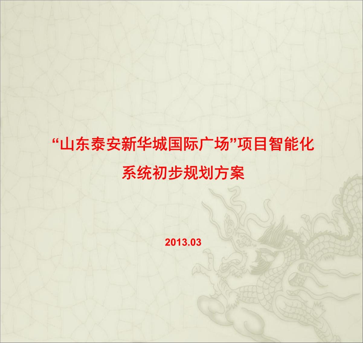 XX国际广场智能化系统方案.ppt