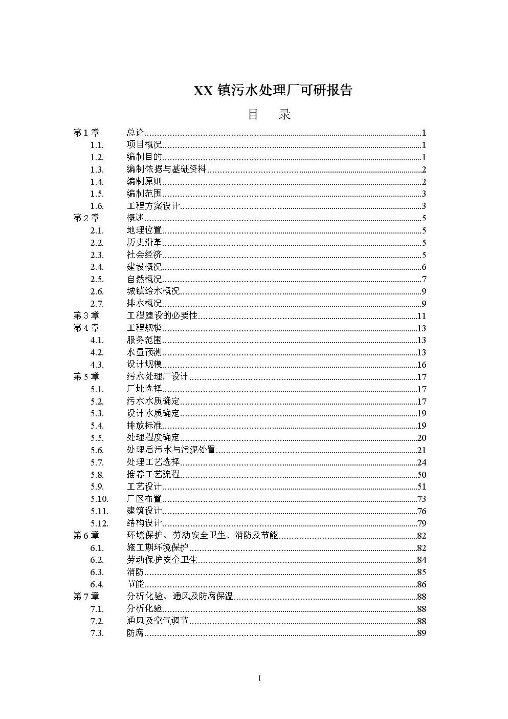 XX镇污水处理厂可研报告.doc