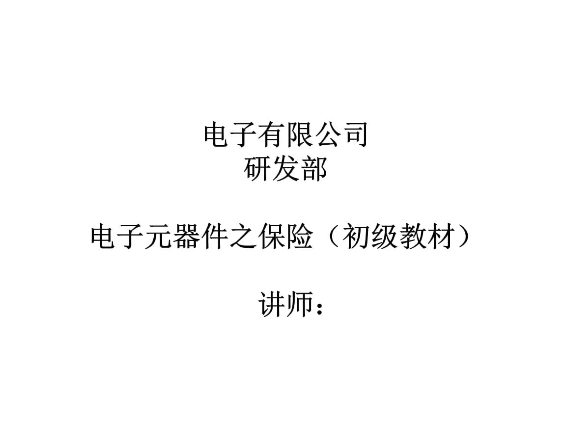 电子元器件之保险篇.ppt