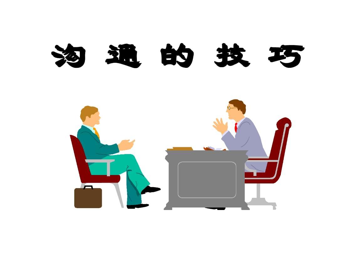 人际沟通技巧Ppt课件.ppt