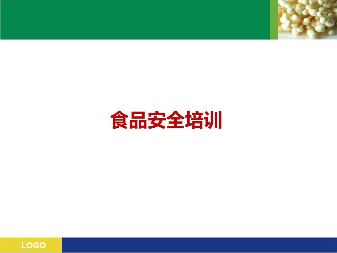 食品安全培训课程.pptx