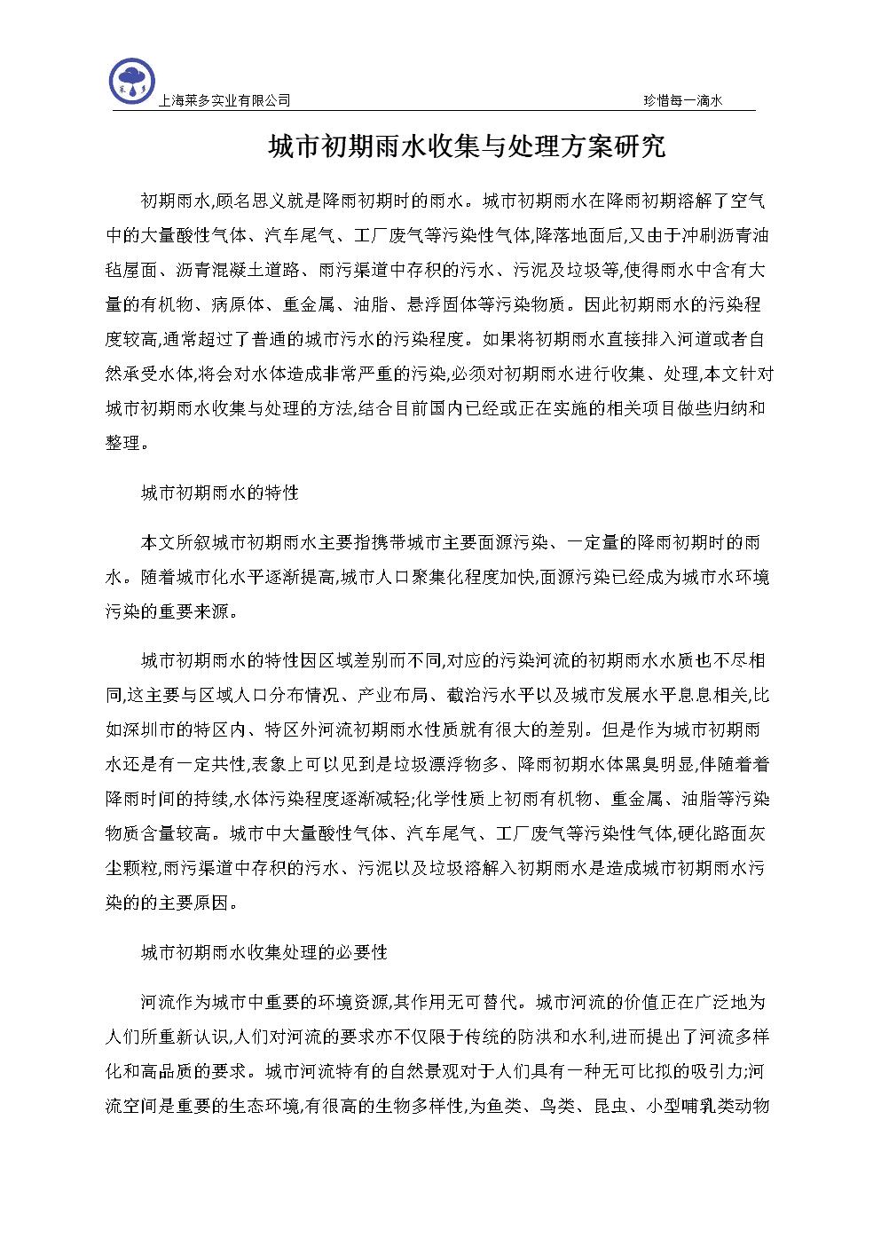 城市初期雨水收集與處理方案研究.doc